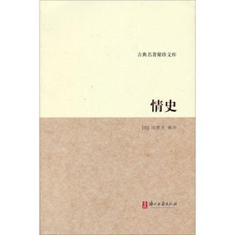 古典名著聚珍文库:情史