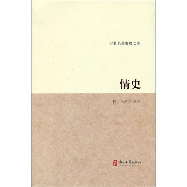 商品详情 - 古典名著聚珍文库:情史 - image  0