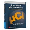 嵌入式协议栈μC/USB Device