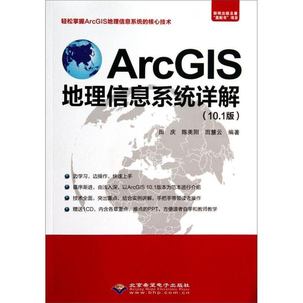 商品详情 - ArcGIS地理信息系统详解(10.1版 附光盘) - image  0