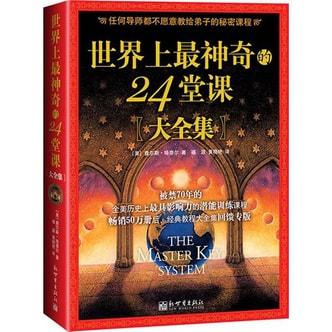 世界上最神奇的24堂课(大全集)