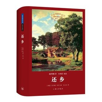 世界名著名译文库 哈代集:还乡
