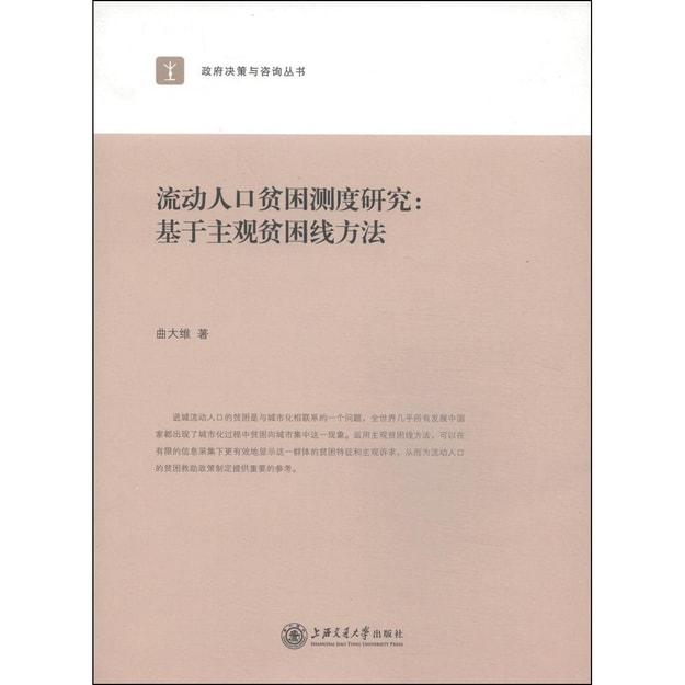商品详情 - 政府决策与咨询丛书·流动人口贫困测度研究:基于主观贫困线方法 - image  0