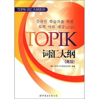 TOPIK词汇大纲系列:TOPIK词汇大纲(高级)