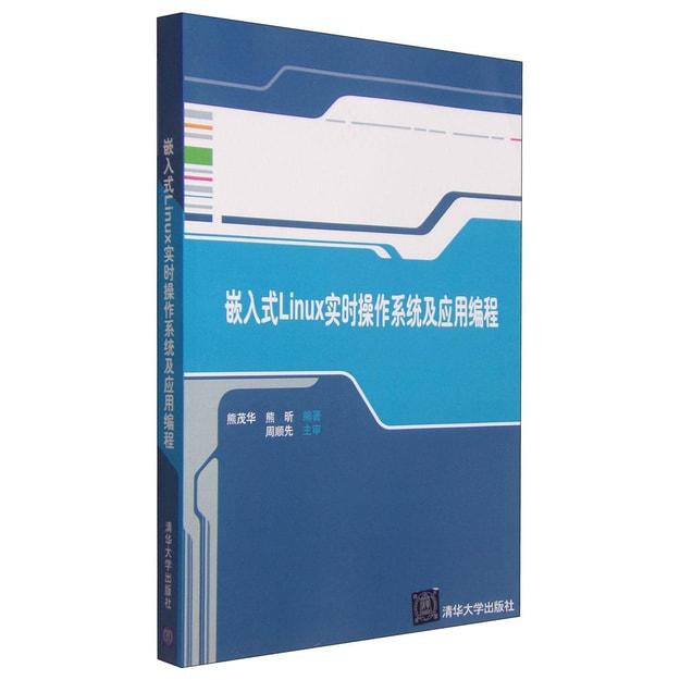 商品详情 - 嵌入式Linux实时操作系统及应用编程 - image  0