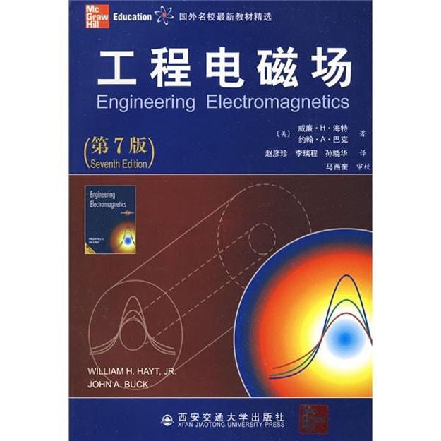 商品详情 - 国外名校最新教材精选:工程电磁场(第7版)附盘  - image  0