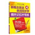 新概念英语4单词同步学:循环记忆抄写纸(新概念英语·第2课堂)