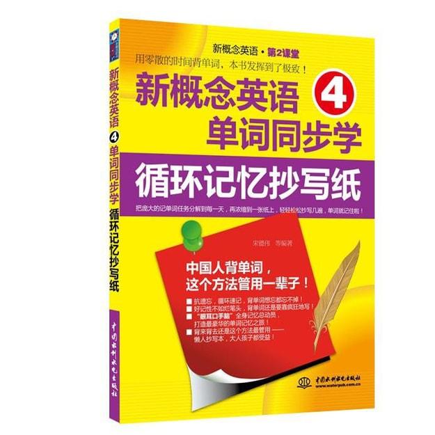 商品详情 - 新概念英语4单词同步学:循环记忆抄写纸(新概念英语·第2课堂) - image  0