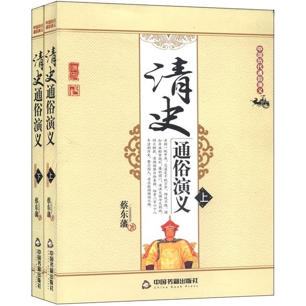 商品详情 - 清史通俗演义(套装上下册) - image  0