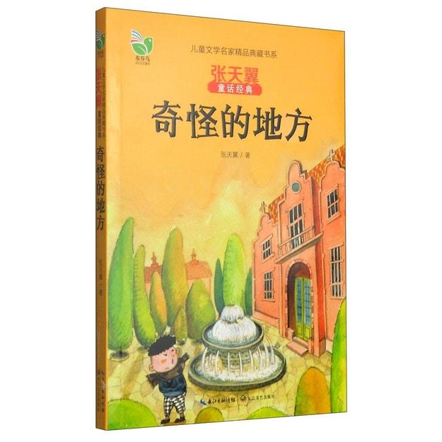商品详情 - 儿童文学名家精品典藏书系·张天翼童话经典:奇怪的地方 - image  0