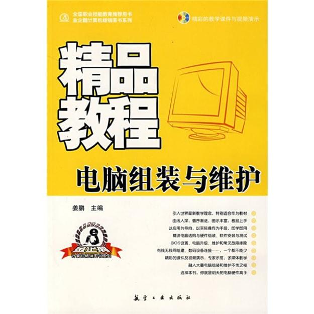 商品详情 - 电脑组装与维护精品教程(附光盘1张) - image  0