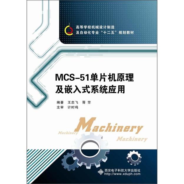 """商品详情 - 高等学校机械设计制造及自动化专业""""十二五""""规划教材:MCS-51单片机原理及嵌入式系统应用 - image  0"""