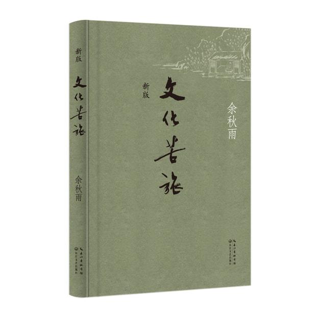 商品详情 - 文化苦旅(新版) - image  0