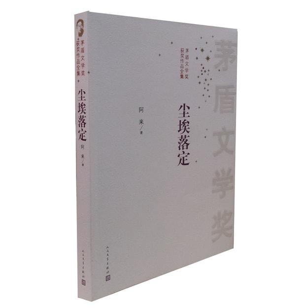 商品详情 - 茅盾文学奖获奖作品全集:尘埃落定 - image  0