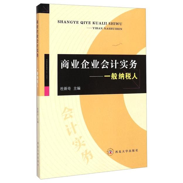 商品详情 - 商业企业会计实务:一般纳税人 - image  0