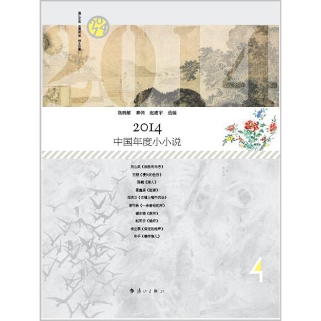 商品详情 - 2014中国年度小小说 - image  0