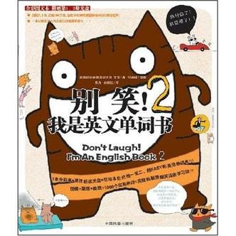 别笑我是英文单词书2