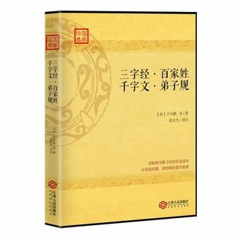 三字经·百家姓·千字文·弟子规:详解修身家教的传统老课本