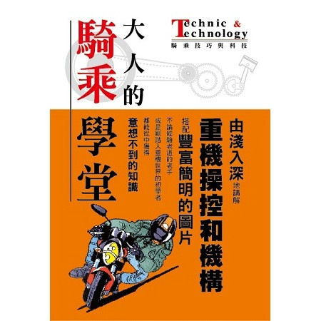 Yamibuy.com:Customer reviews:【繁體】大人的騎乘學堂