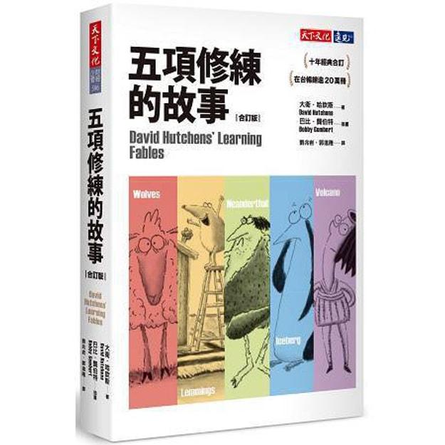 商品详情 - 【繁體】五項修練的故事(合訂版) - image  0