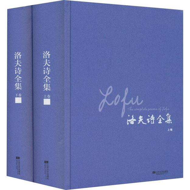 商品详情 - 洛夫诗全集(套装上下卷) - image  0