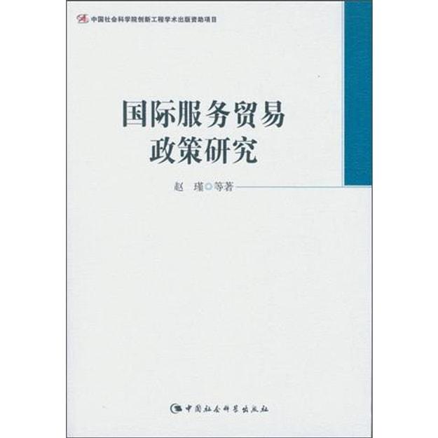 商品详情 - 国际服务贸易政策研究 - image  0
