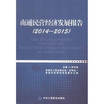 南通民营经济发展报告(2014~2015)