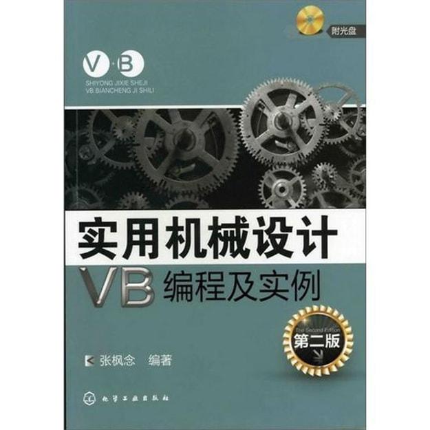 商品详情 - 实用机械设计VB编程及实例(附光盘)(2版) - image  0
