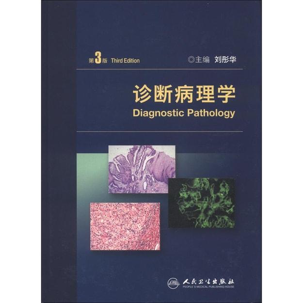 商品详情 - 诊断病理学(第3版) - image  0