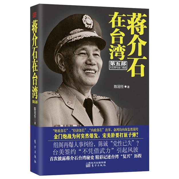 商品详情 - 蒋介石在台湾(第五部) - image  0