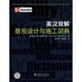 英汉双解景观设计与施工词典
