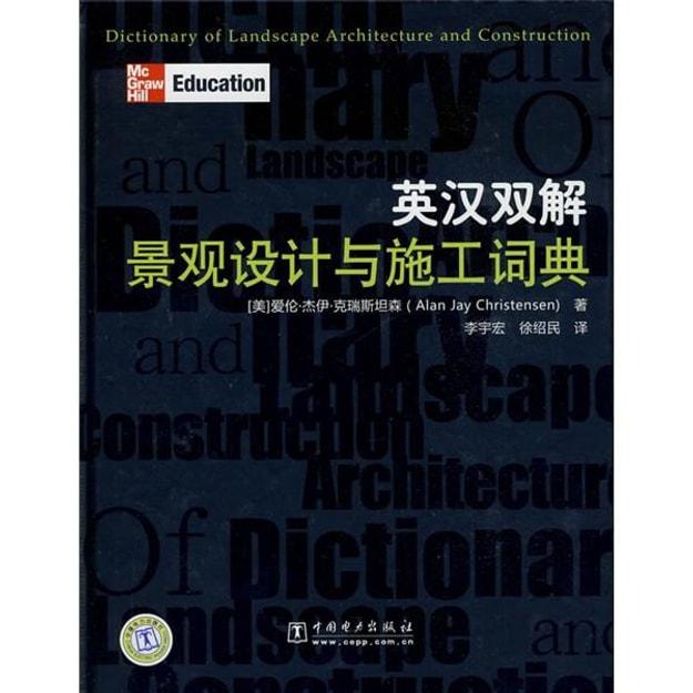 商品详情 - 英汉双解景观设计与施工词典 - image  0