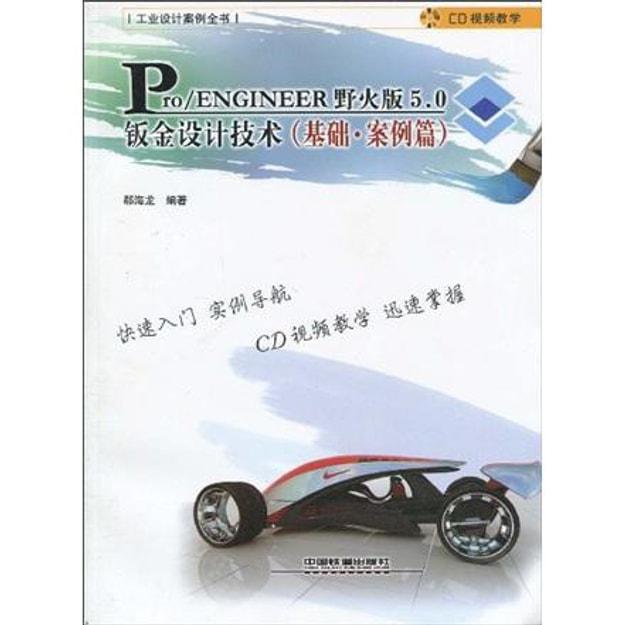 商品详情 - Pro、ENGINEER野火版5.0扳金设计技术(基础·案例篇)(附CD光盘1张) - image  0