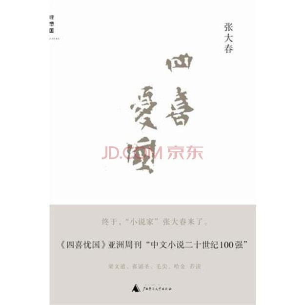 商品详情 - 四喜忧国 - image  0