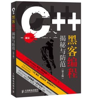 C++黑客编程揭秘与防范(第2版)