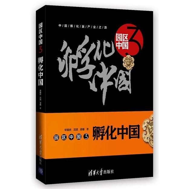 商品详情 - 园区中国3:孵化中国 - image  0