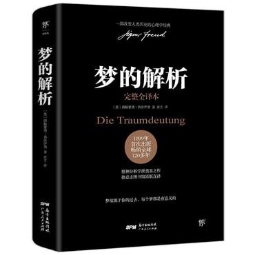 梦的解析(德文原版直译,无删节完整全译本,附赠思维导图)