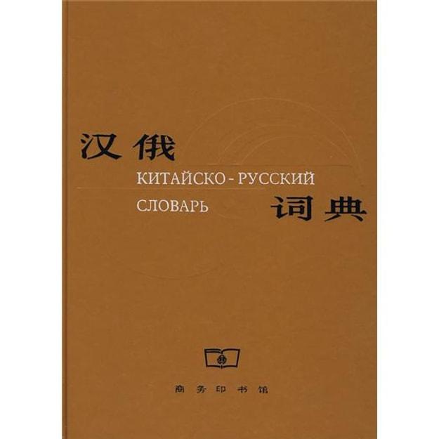 商品详情 - 汉俄词典(修订本) - image  0
