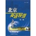 北京英语导游(第3版)