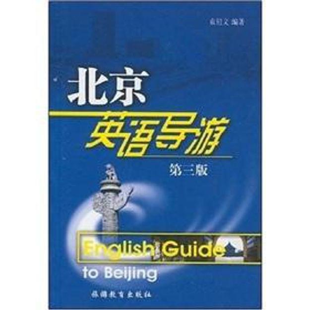 商品详情 - 北京英语导游(第3版) - image  0