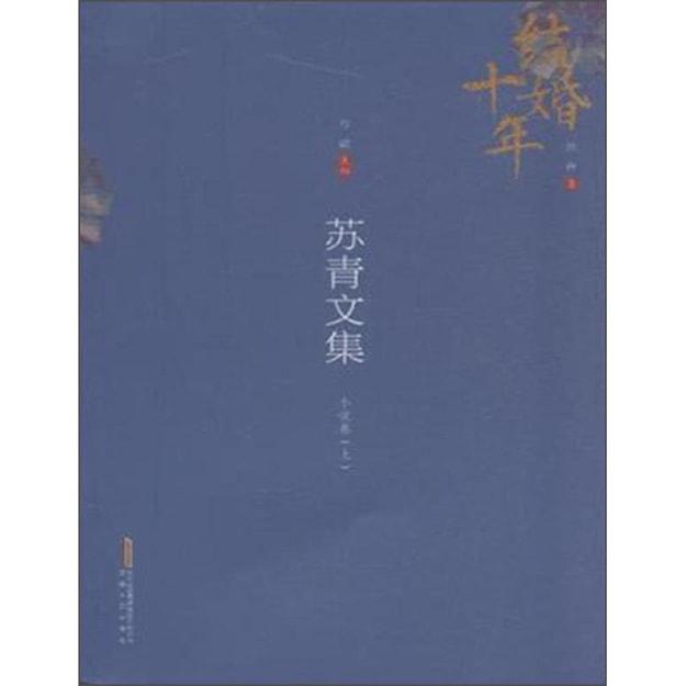 商品详情 - 结婚十年 苏青文集:小说卷(上) - image  0