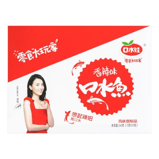 商品详情 - 口水娃 零食大玩家 口水鱼 香辣味 20包入 260g - image  0