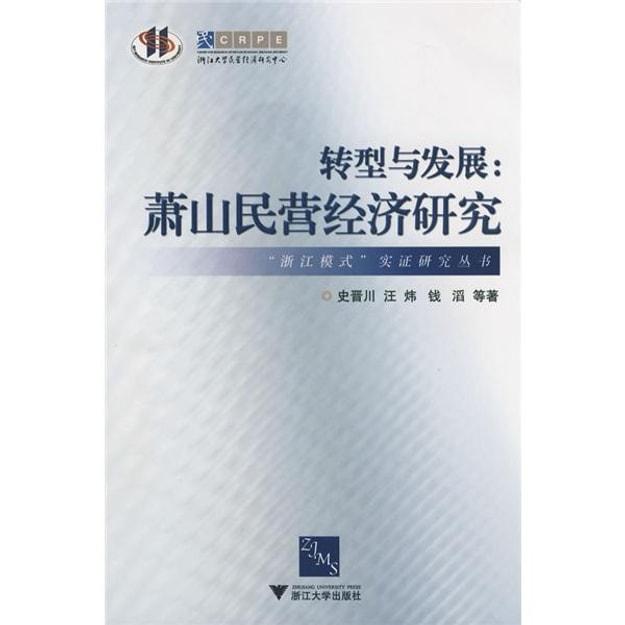 商品详情 - 转型与发展:萧山民营经济研究 - image  0