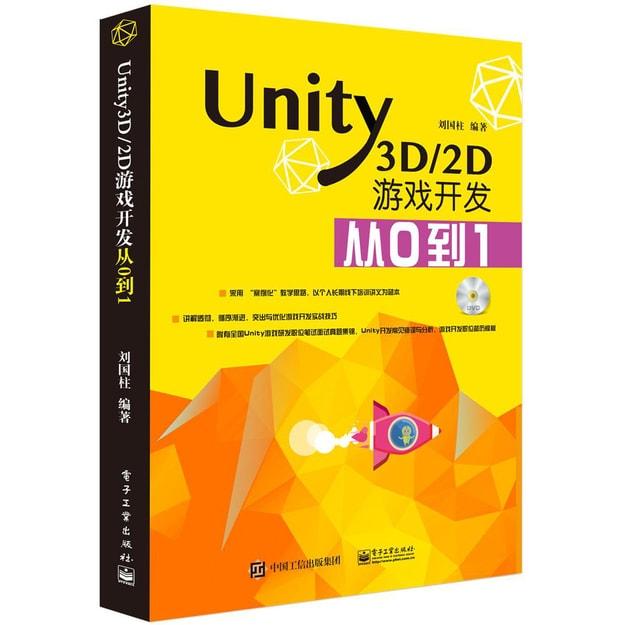 商品详情 - Unity3D/2D游戏开发从0到1(含DVD光盘1张) - image  0
