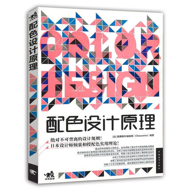商品详情 - 配色设计原理 - image  0