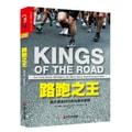 路跑之王:跑步黄金时代的光荣与梦想
