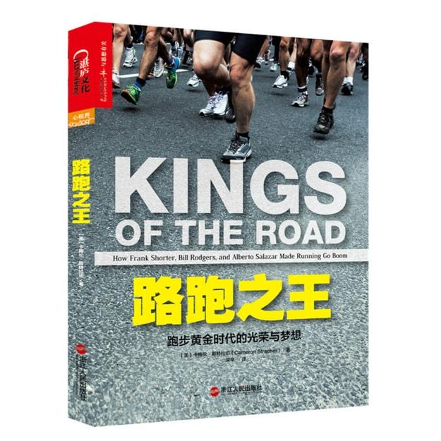商品详情 - 路跑之王:跑步黄金时代的光荣与梦想 - image  0