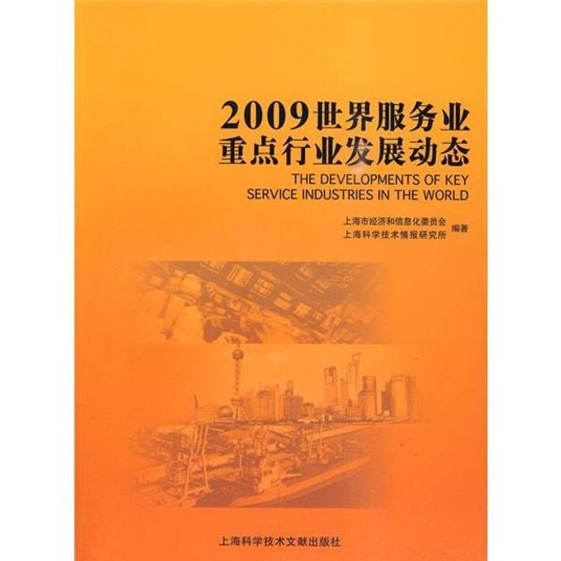 商品详情 - 2009世界服务业重点行业发展动态 - image  0