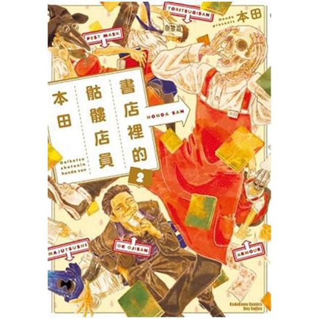 商品详情 - 【繁體】書店裡的骷髏店員本田(2) - image  0