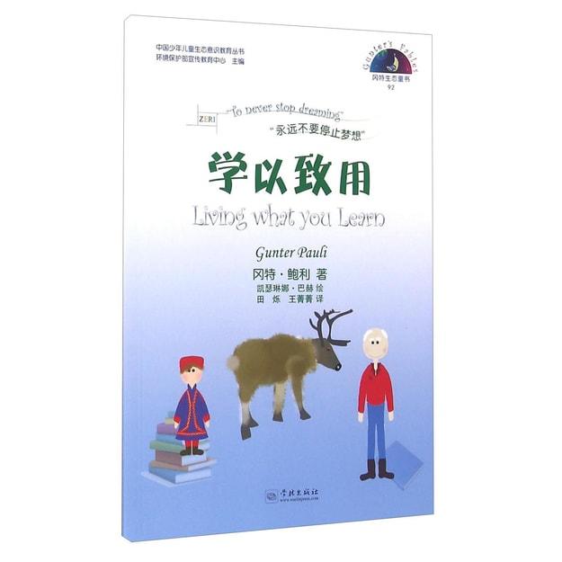 商品详情 - 冈特生态童书92:学以致用(汉英对照) - image  0